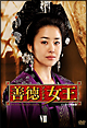 善徳女王 DVD-BOXVII <ノーカット完全版>