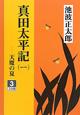 真田太平記1 天魔の夏 (3)
