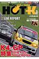 HOT-K K4-GP特集2010 FUJI 500&1000km 軽自動車モータースポーツ&チューニング専門誌(7)