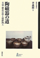 陶磁器の道 文禄・慶長の役と朝鮮陶工