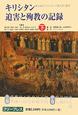 キリシタン迫害と殉教の記録<復刻>(下)
