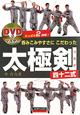 太極剣 四十二式 呑みこみやすさにこだわった DVD付 DVDでマスター