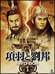項羽と劉邦 DVD-BOX1