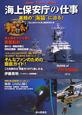 """海上保安庁の仕事 JAPAN COAST GUARD 素顔の""""海猿""""に迫る!"""
