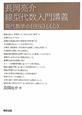 長岡亮介 線型代数入門講義 現代数学の《技法》と《心》
