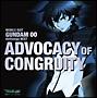 機動戦士ガンダム00 Anthology BEST ADVOCACY OF CONGRUITY
