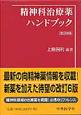 精神科治療薬ハンドブック<6版>