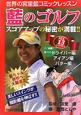 藍のゴルフ 世界の宮里藍コミックレッスン