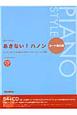 あきない!ハノン コード強化編 CD付 ジャズ、ポップスを弾くための☆ピアノトレーニング集