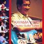 ブラック・サンド・ビーチ~キャラバン 加山雄三 エレキ・ギター・コレクション