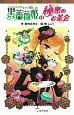 黒薔薇姫の秘密の お茶会-ティータイム-