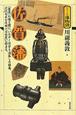 佐賀藩 「葉隠」の魂を糧に、いち早く洋学を進取した雄藩。近