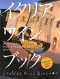 """イタリアワインブック ひと目でわかる!今日の""""おうちごはん""""に合うワイン"""