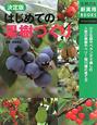 はじめての果樹づくり<決定版> 小さな庭やベランダで楽しむ 人気の果樹やベリー類7