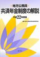 地方公務員 共済年金制度の解説 平成22年
