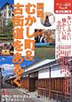 関西 むかし町&古街道をあるく 歩いてみたい懐かしい道全37コース