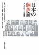 日本の翻訳論