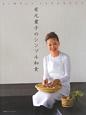 有元葉子のシンプル和食<日本語版> SIMPLY JAPANESE