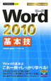 Word2010 基本技 Windows7/Vista/XP対応