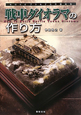 戦車ダイオラマの作り方 ものぐさプラモデル作製指南