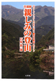 親しみの登山 首都圏 山ガール・ヤング・中高年に贈る 魅力の低山 総ガイ
