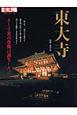 東大寺 日本のこころ172