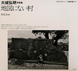 地図にない村 大城弘明写真集 沖縄写真家シリーズ琉球烈像4