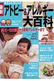 最新・赤ちゃん・子どものアトピー&アレルギー大百科 たまひよ大百科シリーズ アトピー性皮膚炎から食物アレルギーまで