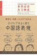 中国語表現 ネイティブがよく使う 慣用句・成語・ことわざで決める