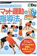 マット運動の指導法 DVD付き 新学習指導要領対応