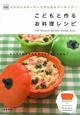 こどもと作る お料理レシピ ViVシリコンスチーマーでかんたんクッキング!