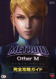METROID Other M 完全攻略ガイド Wii