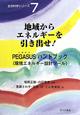 地域からエネルギーを引き出せ! PEGASUSハンドブック(環境エネルギー設計ツー