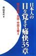 日本人の目を覚ます痛快35章 朝日新聞・米国・中国を疑え