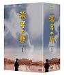 蒼穹の昴 DVD-BOX 1
