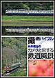 撮り鉄バイブル~中井精也のカメラと旅する鉄道風景 DVD-BOX
