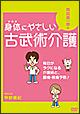 岡田慎一郎の身体にやさしい古武術介護 ~毎日がラクになる介護術と、腰痛・肩痛予防!