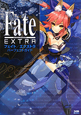 Fate/EXTRA パーフェクトガイド