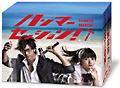 ハンマーセッション!DVD-BOX