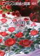 フランス刺繍と図案 バラの特集6 戸塚刺繍(131)