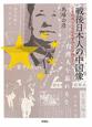 戦後日本人の中国像 日本敗戦から文化大革命・日中復交まで