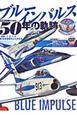 ブルーインパルス 50年の軌跡 DVD付 F-86F、T-2、T-4 輝ける半世紀を振り返る