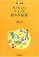 見て楽しむ フランス絵の単語帳 CD BOOK ゆったり楽しむフランス語絵本