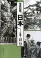 写真記録「日本」 近畿1〈奈良・三重・京都・滋賀〉