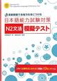 日本語能力試験対策 N2文法 模擬テスト 実践問題で合格力を身につける