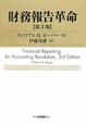 財務報告革命<第3版>