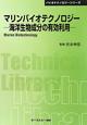 マリンバイオテクノロジー<普及版> バイオテクノロジーシリーズ 海洋生物成分の有効利用