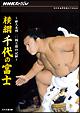 横綱 千代の富士 前人未到1045勝の記録