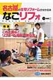 なごリフォ 名古屋の住宅リフォームが分かる本