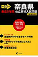 奈良県公立高校入試問題 最近5年間 平成23年 CD付 全入試問題の徹底研究
